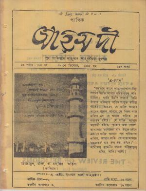 পাক্ষিক আহ্মদী - নব পর্যায় ১৬ বর্ষ | ১৬তম সংখ্যা | ৩০শে  ডিসেম্বর, ১৯৬২ইং | The Fortnightly Ahmadi - New Vol: 16 Issue: 16 - Date: 30th December 1962
