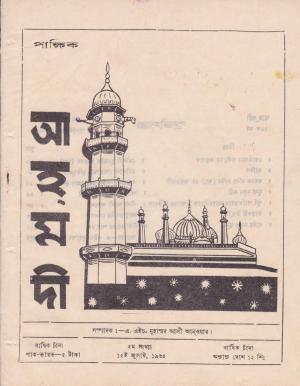 পাক্ষিক আহ্মদী - নব পর্যায় ১৯ বর্ষ | ৫ম সংখ্যা | ১৫ই জুলাই, ১৯৬৫ইং | The Fortnightly Ahmadi - New Vol: 19 Issue: 05 - Date: 15th July 1965