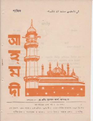 পাক্ষিক আহ্মদী - নব পর্যায় ২৭ বর্ষ | ২২তম সংখ্যা | ৩০শে মার্চ, ১৯৭৪ইং | The Fortnightly Ahmadi - New Vol: 27 Issue: 22 - Date: 30th March 1974