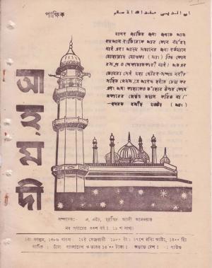 পাক্ষিক আহ্মদী - নব পর্যায় ৩৩ বর্ষ | ১৯তম সংখ্যা | ১৫ই ফেরুয়ারী, ১৯৮০ইং | The Fortnightly Ahmadi - New Vol: 33 Issue: 19 - Date: 15th February 1980