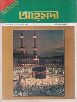 পাক্ষিক আহ্মদী - নব পর্যায় ৬৩বর্ষ | ১১তম ও ১২তম সংখ্যা | ১৫ই ডিসেম্বর ২০০০ইং | The Fortnightly Ahmadi - New Vol: 63 Issue: 11 & 12 Date: 15th December 2000