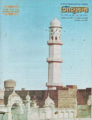 পাক্ষিক আহ্মদী - নব পর্যায় ৬৯বর্ষ | ৯বম সংখ্যা | ১৫ই নভেম্বর ২০০৬ইং | The Fortnightly Ahmadi - New Vol: 69 Issue: 9 Date: 15th November 2006