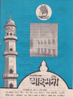 পাক্ষিক আহ্মদী - নব পর্যায় ৫৭ বর্ষ | ১৪তম সংখ্যা | ৩১শে জানুয়ারী ১৯৯৬ইং | The Fortnightly Ahmadi - New Vol: 57 Issue: 14 Date: 31st January 1996