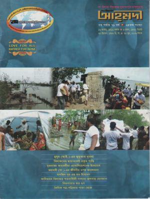 পাক্ষিক আহ্মদী - নব পর্যায় ৭১ বর্ষ | ২৪তম সংখ্যা | ৩০শে জুন ২০০৯ইং | The Fortnightly Ahmadi - New Vol: 71 Issue: 24 Date: 30th June 2009