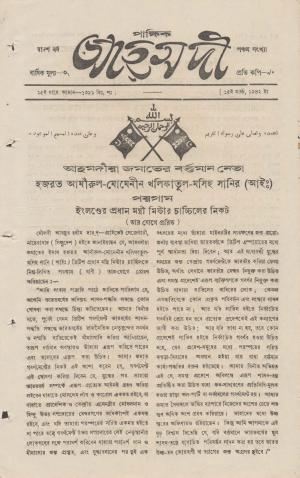 পাক্ষিক আহ্মদী - ১২ বর্ষ | ৫ম সংখ্যা | ১৫ই মার্চ ১৯৪২ইং | The Fortnightly Ahmadi - Vol: 12 Issue: 05 Date: 15th March 1942