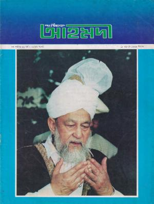 পাক্ষিক আহ্মদী - নব পর্যায় ৬১বর্ষ | ২২তম সংখ্যা | ৩১শে মে ১৯৯৯ইং | The Fortnightly Ahmadi - New Vol: 61 Issue: 22 Date: 31st May 1999