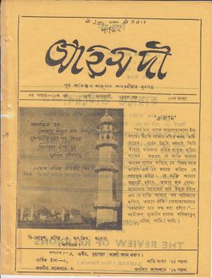 পাক্ষিক আহ্মদী - নব পর্যায় ১৬ বর্ষ | ১৭তম সংখ্যা | ১৫ই জানুয়ারী, ১৯৬৩ইং | The Fortnightly Ahmadi - New Vol: 16 Issue: 17 - Date: 15th January 1963