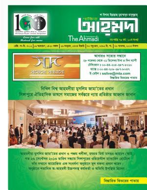 পাক্ষিক আহ্মদী - নব পর্যায় ৭৬বর্ষ | ১০ম সংখ্যা | ৩০শে নভেম্বর, ২০১৩ইং | The Fortnightly Ahmadi - New Vol: 76 - Issue: 10 - Date: 30th November 2013