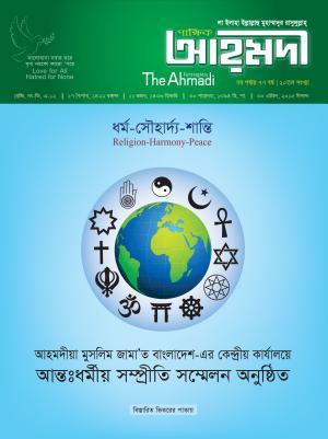 পাক্ষিক আহ্মদী - নব পর্যায় ৭৭বর্ষ । ২০তম সংখ্যা । ৩০শে এপ্রিল, ২০১৫ইং | The Fortnightly Ahmadi - New Vol: 77 - Issue: 20 - Date: 30th April 2015