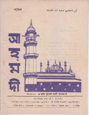 পাক্ষিক আহ্মদী - নব পর্যায় ২৭ বর্ষ | ২১তম সংখ্যা | ১৫ই মার্চ, ১৯৭৪ইং | The Fortnightly Ahmadi - New Vol: 27 Issue: 21 - Date: 15th March 1974
