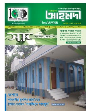 পাক্ষিক আহ্মদী - নব পর্যায় ৭৭বর্ষ । ১১তম সংখ্যা । ১৫ই ডিসেম্বর, ২০১৪ইং | The Fortnightly Ahmadi - Issue: 15th December 2014