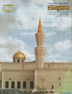 পাক্ষিক আহ্মদী - নব পর্যায় ৬৯বর্ষ | ৭ম ও ৮ম সংখ্যা | ১৫ই অক্টোবর ২০০৬ইং | The Fortnightly Ahmadi - New Vol: 69 Issue: 7 & 8 Date: 15th October 2006