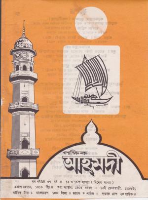 পাক্ষিক আহ্মদী - নব পর্যায় ৫৭ বর্ষ | ১৫তম ও ১৬তম সংখ্যা | ১৫ই ও ২৮ ফেব্রুয়ারী ১৯৯৬ইং | The Fortnightly Ahmadi - New Vol: 57 Issue: 15 & 16 Date: 15th & 28th February 1996