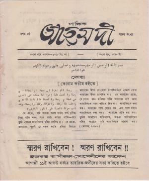 পাক্ষিক আহ্মদী - ১০ বর্ষ   ১২তম সংখ্যা   ৩০শে জুন ১৯৪০ইং   The Fortnightly Ahmadi - Vol: 10 Issue: 12 Date: 30th June 1940