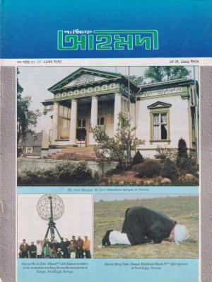 পাক্ষিক আহ্মদী - নব পর্যায় ৬১বর্ষ | ২১তম সংখ্যা | ১৫ই মে ১৯৯৯ইং | The Fortnightly Ahmadi - New Vol: 61 Issue: 21 Date: 15th May 1999