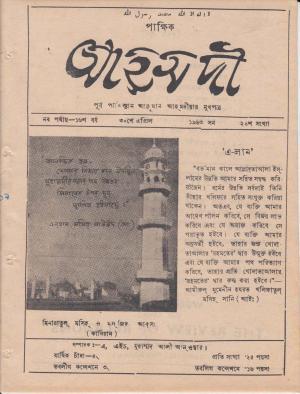 পাক্ষিক আহ্মদী - নব পর্যায় ১৬ বর্ষ | ২৪তম সংখ্যা | ৩০শে  এপ্রিল, ১৯৬৩ইং | The Fortnightly Ahmadi - New Vol: 16 Issue: 24 - Date: 30th April 1963