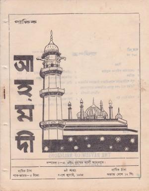 পাক্ষিক আহ্মদী - নব পর্যায় ১৯ বর্ষ | ৬ষ্ঠ সংখ্যা | ৩১শে জুলাই, ১৯৬৫ইং | The Fortnightly Ahmadi - New Vol: 19 Issue: 06 - Date: 31st July 1965