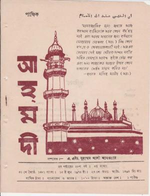 পাক্ষিক আহ্মদী - নব পর্যায় ২৮ বর্ষ | ৩য় সংখ্যা | ১৫ই জুন, ১৯৭৪ইং | The Fortnightly Ahmadi - New Vol: 28 Issue: 03 - Date: 15th June 1974