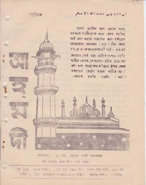 পাক্ষিক আহ্মদী - নব পর্যায় ৩৩ বর্ষ | ২১তম সংখ্যা | ১৫ই মার্চ, ১৯৮০ইং | The Fortnightly Ahmadi - New Vol: 33 Issue: 21 - Date: 15th March 1980