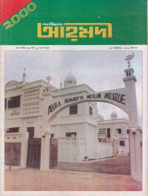 পাক্ষিক আহ্মদী - নব পর্যায় ৬৩বর্ষ | ৭ম সংখ্যা | ১৫ই অক্টোবর ২০০০ইং | The Fortnightly Ahmadi - New Vol: 63 Issue: 07 Date: 15th October 2000