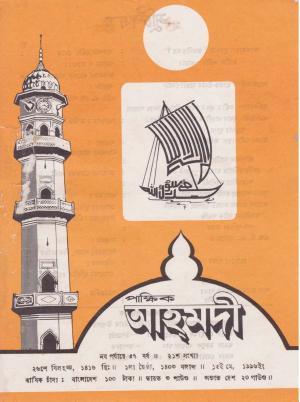 পাক্ষিক আহ্মদী - নব পর্যায় ৫৭ বর্ষ | ২১তম সংখ্যা | ১৫ই মে ১৯৯৬ইং | The Fortnightly Ahmadi - New Vol: 57 Issue: 21 Date: 15th May 1996