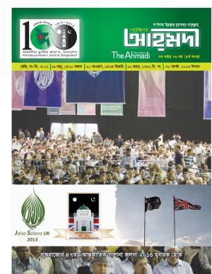 পাক্ষিক আহ্মদী - নব পর্যায় ৭৬বর্ষ | ৪র্থ সংখ্যা | ৩১শে আগস্ট, ২০১৩ইং | The Fortnightly Ahmadi - New Vol: 76 - Issue: 4 - Date: 31th August 2013