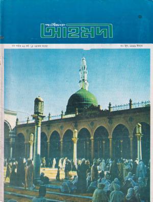 পাক্ষিক আহ্মদী - নব পর্যায় ৬১বর্ষ | ২৪তম সংখ্যা | ৩০শে জুন ১৯৯৯ইং | The Fortnightly Ahmadi - New Vol: 61 Issue: 24 Date: 30th June 1999