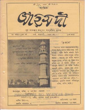 পাক্ষিক আহ্মদী - নব পর্যায় ১৬ বর্ষ | ১৮তম সংখ্যা | ৩০শে জানুয়ারী, ১৯৬৩ইং | The Fortnightly Ahmadi - New Vol: 16 Issue: 18 - Date: 30th January 1963