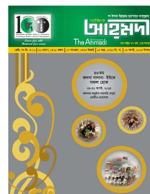 পাক্ষিক আহ্মদী - নব পর্যায় ৭৭বর্ষ | ৩য় সংখ্যা | ১৫ই আগস্ট, ২০১৪ইং | The Fortnightly Ahmadi - New Vol: 77 - Issue: 3 - Date: 15th August 2014