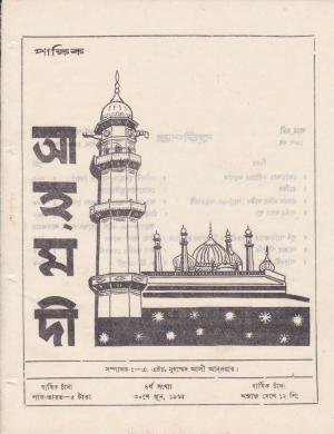 পাক্ষিক আহ্মদী - নব পর্যায় ১৯ বর্ষ | ৪র্থ সংখ্যা | ৩০শে জুন, ১৯৬৫ইং | The Fortnightly Ahmadi - New Vol: 19 Issue: 04 - Date: 30th June 1965