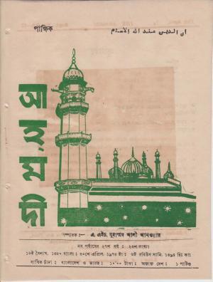 পাক্ষিক আহ্মদী - নব পর্যায় ২৭ বর্ষ | ২৩তম ও ২৪ তম সংখ্যা | ১৫ই ও ৩০শে এপ্রিল, ১৯৭৪ইং | The Fortnightly Ahmadi - New Vol: 27 Issue: 23 & 24 - Date: 15th & 30th April 1974