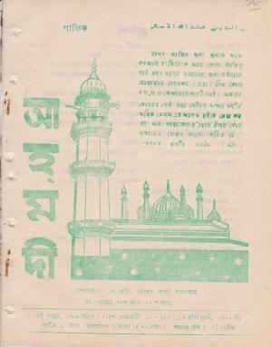 পাক্ষিক আহ্মদী - নব পর্যায় ৩৩ বর্ষ | ২০তম সংখ্যা | ২৯শে ফেরুয়ারী, ১৯৮০ইং | The Fortnightly Ahmadi - New Vol: 33 Issue: 20 - Date: 29th February 1980