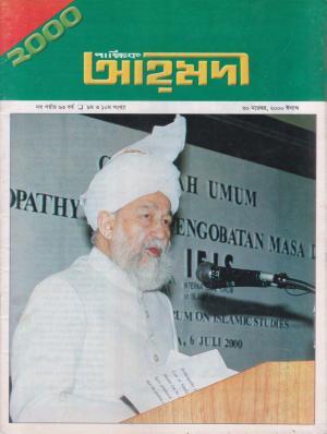 পাক্ষিক আহ্মদী - নব পর্যায় ৬৩বর্ষ | ৯বম ও ১০ম সংখ্যা | ৩০শে নভেম্বর ২০০০ইং | The Fortnightly Ahmadi - New Vol: 63 Issue: 09 & 10 Date: 30th November 2000