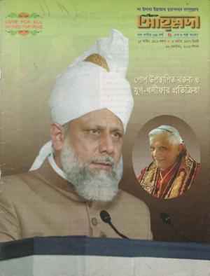পাক্ষিক আহ্মদী - নব পর্যায় ৬৯বর্ষ | ৫ম ও ৬ষ্ঠ সংখ্যা | ৩০শে সেপ্টেম্বর ২০০৬ইং | The Fortnightly Ahmadi - New Vol: 69 Issue: 5 & 6 Date: 30th September 2006