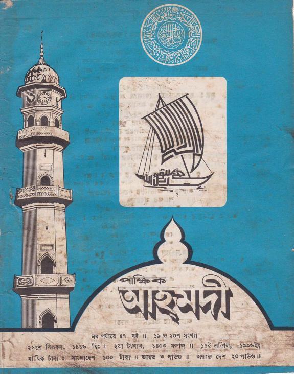 পাক্ষিক আহ্মদী - নব পর্যায় ৫৭ বর্ষ | ১৯তম ও ২০তম সংখ্যা | ১৫ই ও ৩০শে এপ্রিল ১৯৯৬ইং | The Fortnightly Ahmadi - New Vol: 57 Issue: 19 & 20 Date: 15th & 30th April 1996