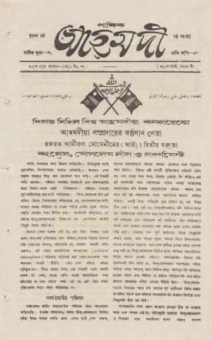 পাক্ষিক আহ্মদী - ১২ বর্ষ | ৬ষ্ঠ সংখ্যা | ৩১শে মার্চ ১৯৪২ইং | The Fortnightly Ahmadi - Vol: 12 Issue: 06 Date: 31st March 1942