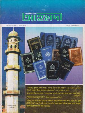 পাক্ষিক আহ্মদী - নব পর্যায় ৬১বর্ষ | ২৩তম সংখ্যা | ১৫ই জুন ১৯৯৯ইং | The Fortnightly Ahmadi - New Vol: 61 Issue: 23 Date: 15th June 1999