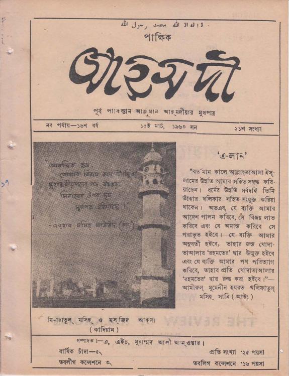 পাক্ষিক আহ্মদী - নব পর্যায় ১৬ বর্ষ | ২১তম সংখ্যা | ১৫ই মার্চ, ১৯৬৩ইং | The Fortnightly Ahmadi - New Vol: 16 Issue: 21 - Date: 15th March 1963