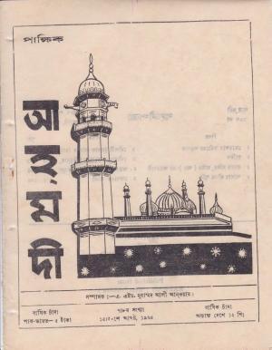 পাক্ষিক আহ্মদী - নব পর্যায় ১৯ বর্ষ | ৭ম ও ৮ম সংখ্যা | ১৫ই ও ৩১শে আগস্ট, ১৯৬৫ইং | The Fortnightly Ahmadi - New Vol: 19 Issue: 07 & 08 - Date: 15th & 31st August 1965