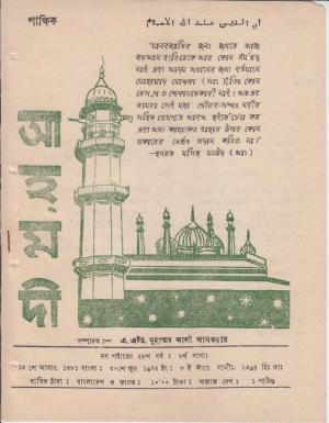 পাক্ষিক আহ্মদী - নব পর্যায় ২৮ বর্ষ | ৪র্থ সংখ্যা | ৩০শে জুন, ১৯৭৪ইং | The Fortnightly Ahmadi - New Vol: 28 Issue: 04 - Date: 30th June 1974
