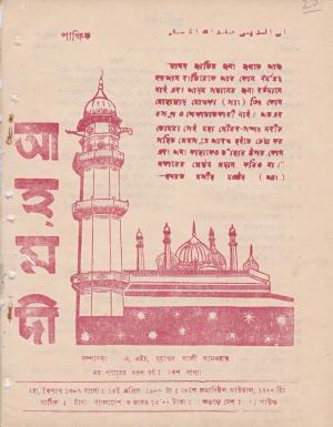 পাক্ষিক আহ্মদী - নব পর্যায় ৩৩ বর্ষ | ২৩তম সংখ্যা | ১৫ই এপ্রিল, ১৯৮০ইং | The Fortnightly Ahmadi - New Vol: 33 Issue: 23 - Date: 15th April 1980