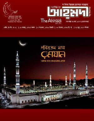পাক্ষিক আহ্মদী - নব পর্যায় ৭৯বর্ষ । ২৩ ও ২৪তম সংখ্যা । ৩০শে জুন ২০১৭ইং | The Fortnightly Ahmadi - New Vol: 79 - Issue: 23 & 24 - Date: 30th June 2017