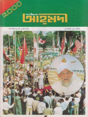 পাক্ষিক আহ্মদী - নব পর্যায় ৬৩বর্ষ | ৩য় সংখ্যা | ১৫ই আগস্ট ২০০০ইং | The Fortnightly Ahmadi - New Vol: 63 Issue: 03 Date: 15th August 2000