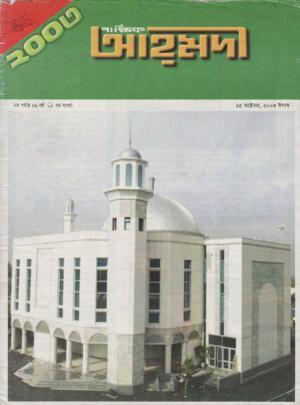 পাক্ষিক আহ্মদী - নব পর্যায় ৬৬বর্ষ | ৭ম সংখ্যা | ১৫ই অক্টোবর ২০০৩ইং | The Fortnightly Ahmadi - New Vol: 66 Issue: 07 Date: 15th October 2003