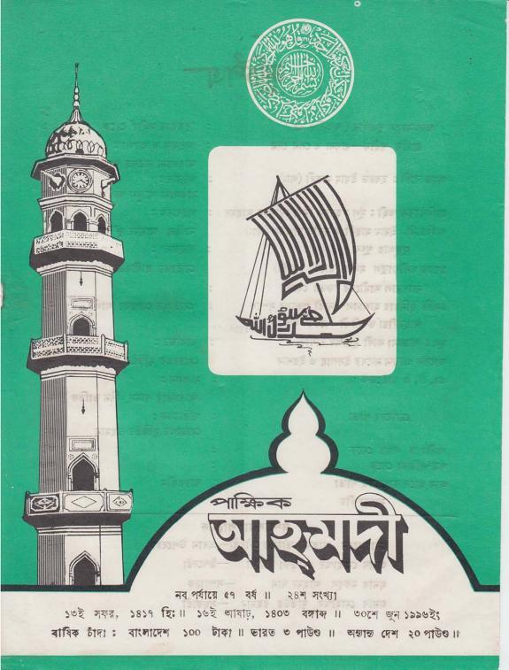 পাক্ষিক আহ্মদী - নব পর্যায় ৫৭ বর্ষ   ২৪তম সংখ্যা   ৩০শে জুন ১৯৯৬ইং   The Fortnightly Ahmadi - New Vol: 57 Issue: 24 Date: 30th June 1996