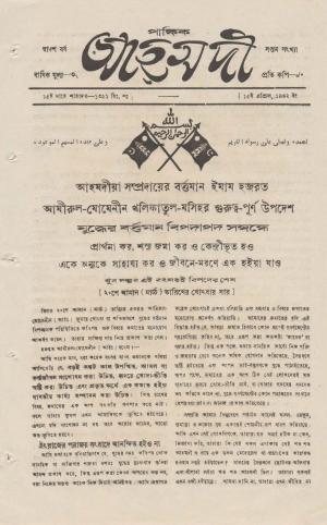 পাক্ষিক আহ্মদী - ১২ বর্ষ | ৭ম সংখ্যা | ১৫ই এপ্রিল ১৯৪২ইং | The Fortnightly Ahmadi - Vol: 12 Issue: 07 Date: 15th April 1942