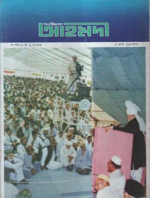 পাক্ষিক আহ্মদী - নব পর্যায় ৬২ বর্ষ | ১তম সংখ্যা | ১৫ই জুলাই ১৯৯৯ইং | The Fortnightly Ahmadi - New Vol: 62 Issue: 01 Date: 15th July 1999