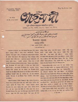 পাক্ষিক আহ্মদী - নব পর্যায় ০৫ বর্ষ | ২১তম ও ২২তম সংখ্যা । নভেম্বর ১৯৫২ইং | The Fortnightly Ahmadi - New Vol: 05 Issue: 21 & 22 Date: November 1952