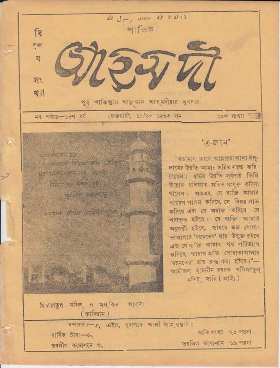 পাক্ষিক আহ্মদী - নব পর্যায় ১৬ বর্ষ | ১৯তম ও ২০তম সংখ্যা | ১৫ই ও ২৮শে ফেরুয়ারী, ১৯৬৩ইং | The Fortnightly Ahmadi - New Vol: 16 Issue: 19 & 20 - Date: 15th & 28th February 1963