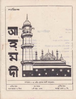 পাক্ষিক আহ্মদী - নব পর্যায় ১৯ বর্ষ | ৩য় সংখ্যা | ১৫ই জুন, ১৯৬৫ইং | The Fortnightly Ahmadi - New Vol: 19 Issue: 03 - Date: 15th June 1965